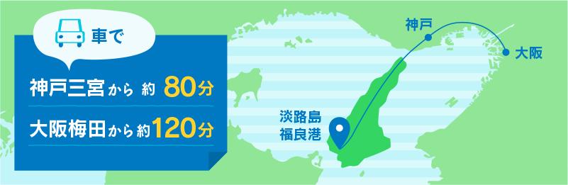 うずしおクルーズは車で神戸三宮から約80分、大阪梅田から約120分