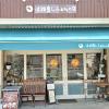 淡路島しふぉんのお店 Fortune