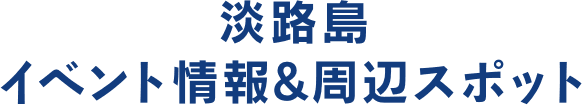 淡路島イベント情報&周辺スポット