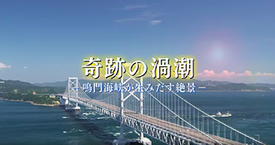 鳴門海峡のうずしおをもっと知ろう!