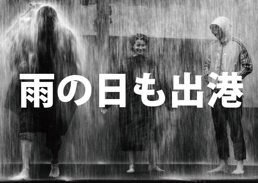 雨の日でもうずしおクルーズは出港していますよー!<br> 雨の日のうずしおクルーズ
