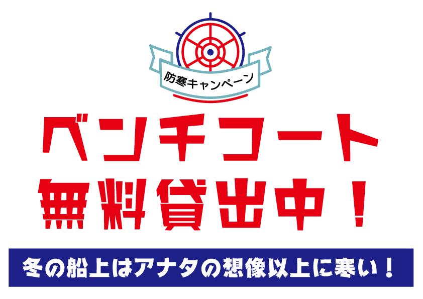 うずしおクルーズ防寒キャンペーン2019