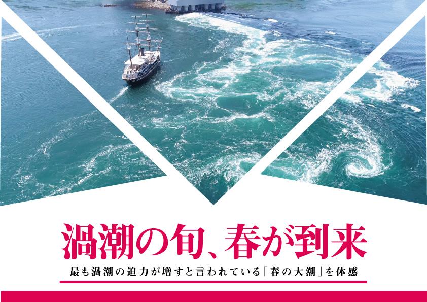 渦潮の旬「春の大潮」を体感!